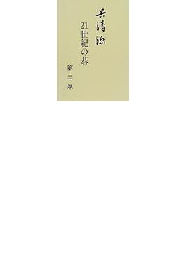 呉清源21世紀の碁 第2巻