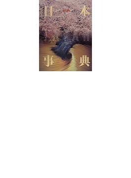 対訳日本事典