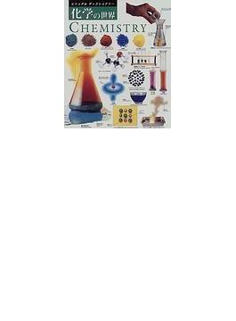 ビジュアルディクショナリー 17 化学の世界
