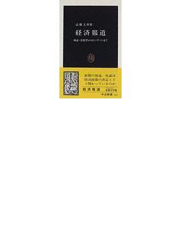 経済報道 検証・金解禁からビッグバンまで(中公新書)
