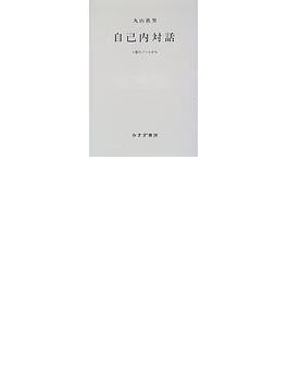 自己内対話 3冊のノートから