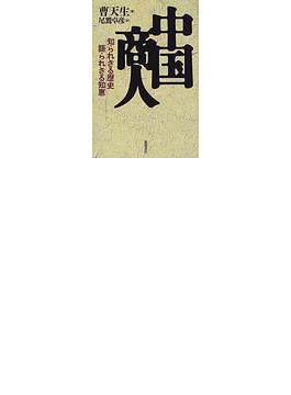 中国商人 知られざる歴史語られざる知恵
