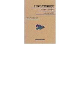 日本の児童図書賞 解題付受賞作品総覧 1992年−1996年