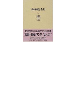 柳田國男全集 12 野草雑記 野鳥雑記 豆の葉と太陽 こども風土記 菅江真澄