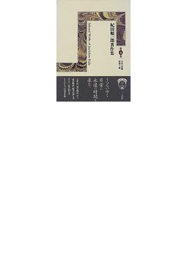 紀田順一郎著作集 第4巻 日本の書物・最初の一冊