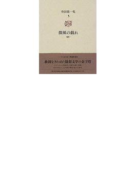 串田孫一集 5 微風の戯れ