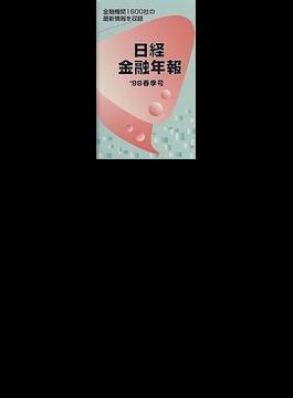 日経金融年報 '98 春季号