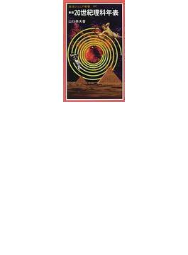 20世紀理科年表 新版(岩波ジュニア新書)