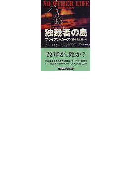 独裁者の島(ハヤカワ文庫 NV)