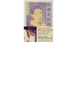 阿部定伝説(ちくま文庫)