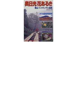 奥日光花あるき 登山・ハイキングと温泉