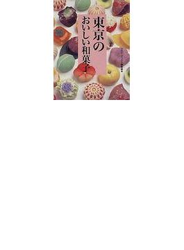 東京のおいしい和菓子(コロナ・ブックス)