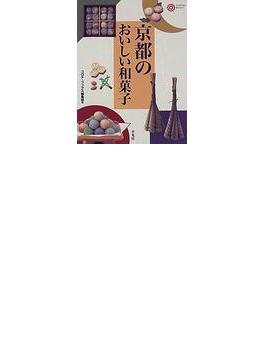 京都のおいしい和菓子(コロナ・ブックス)