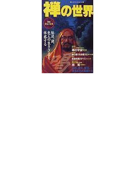 禅の世界 秘法、謎、先人の生きざまを体感する(ビッグマン・スペシャル)