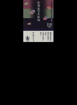 岩波講座歌舞伎・文楽 第5巻 歌舞伎の身体論