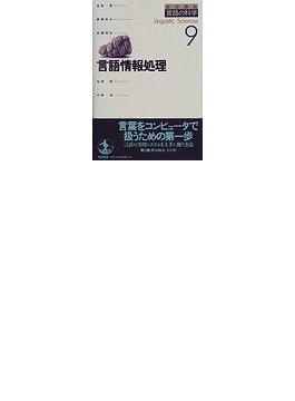 岩波講座言語の科学 9 言語情報処理