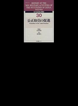 GHQ日本占領史 30 公正取引の促進
