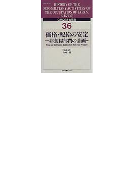 GHQ日本占領史 36 価格・配給の安定