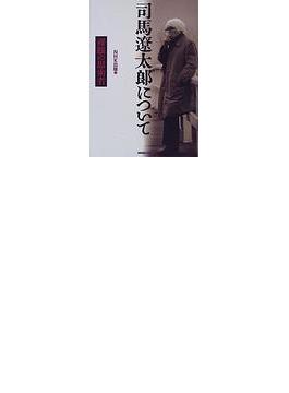 司馬遼太郎について 裸眼の思索者