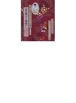 京の着つけと帯結び 伝統と新感覚の帯結び88種 改訂新版