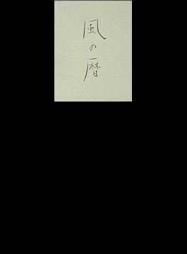 風の暦 竹内浩一自選画集