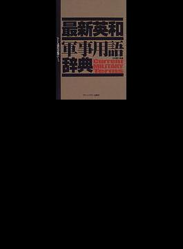 最新英和軍事用語辞典