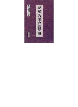 記紀万葉の朝鮮語