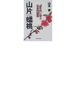 山片蟠桃 「夢の代」に学ぶ日本再建策