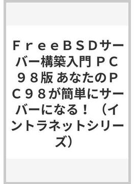 FreeBSDサーバー構築入門 PC98版 あなたのPC98が簡単にサーバーになる!
