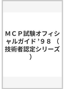 MCP試験オフィシャルガイド '98