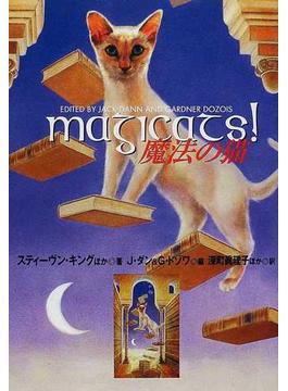 魔法の猫(扶桑社ミステリー)