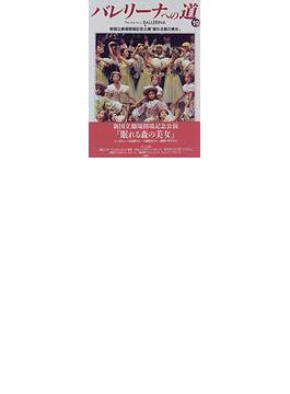 バレリーナへの道 Vol.19 新国立劇場開場記念公演『眠れる森の美女』