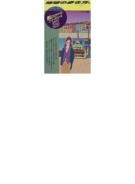 地球の歩き方 '98〜'99版 37 南仏プロヴァンスとコート・ダジュール&モナコ