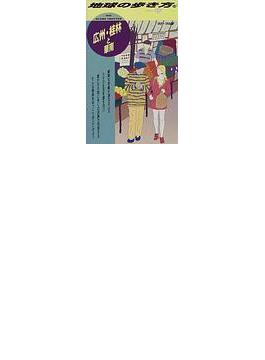 地球の歩き方 '98〜'99版 95 広州・桂林と華南