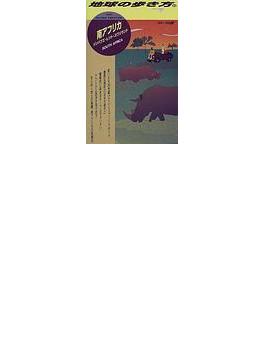 地球の歩き方 '98〜'99版 99 南アフリカ