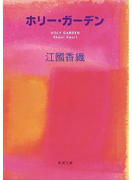 ホリー・ガーデン(新潮文庫)