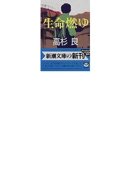 生命燃ゆ(新潮文庫)