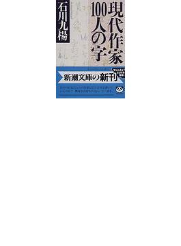 現代作家100人の字(新潮文庫)