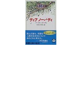 ディア ノーバディ(新潮文庫)