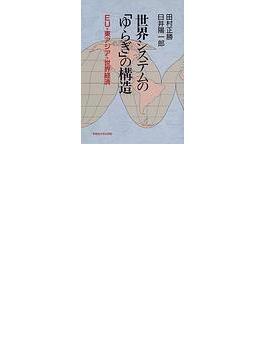 世界システムの「ゆらぎ」の構造 EU・東アジア・世界経済