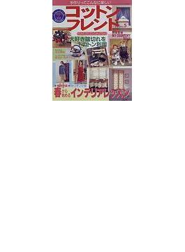 コットンフレンド No.5 巻頭特集/春から始めるインテリアレッスン