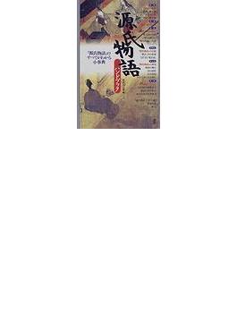 源氏物語ハンドブック