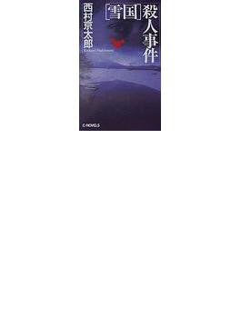 「雪国」殺人事件(C★NOVELS)