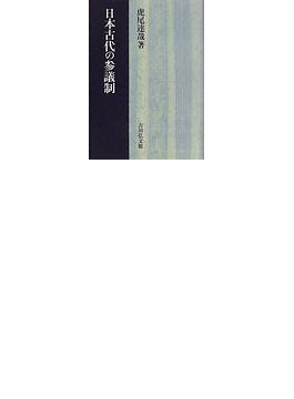 日本古代の参議制