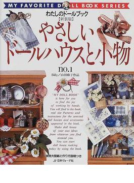 やさしいドールハウスと小物 新装版 No.1 Billy/山田麻子作品