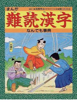 まんが難読漢字なんでも事典