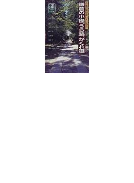 鎌倉の小径、うら路、かくれ道 古都の風情がいまに残る