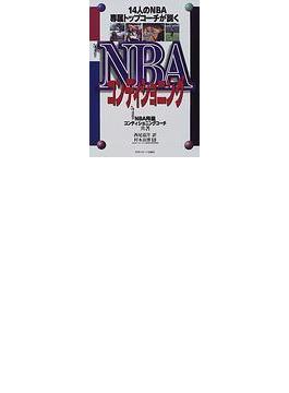NBAコンディショニング 14人のNBA専属トップコーチが説く