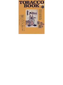Tobacco book 煙草の本 Vol.13(1998) 葉巻の薫り