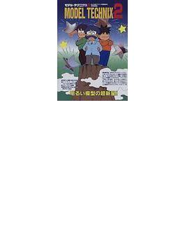 """モデル・テクニクス 2 私立出戻りモケイ学園副読本""""型取複製編"""""""